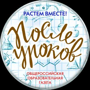 Posle_urokov_logotip2